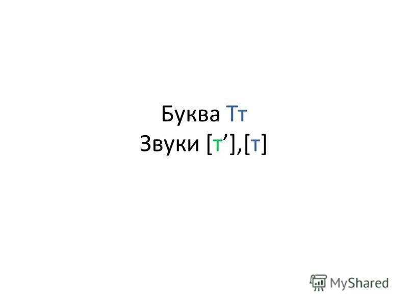 Буква Тт Звуки [т],[т]