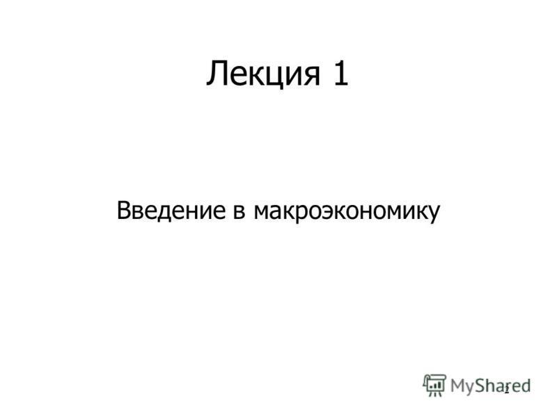 2 Лекция 1 Введение в макроэкономику