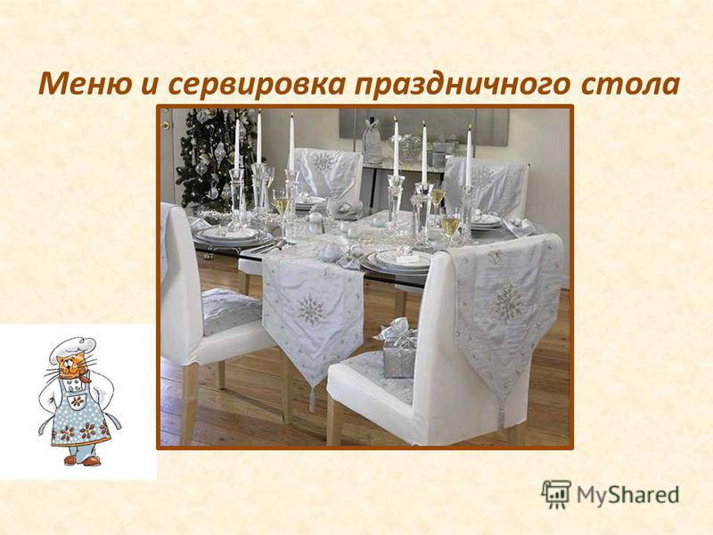 Меню и сервировка праздничного стола