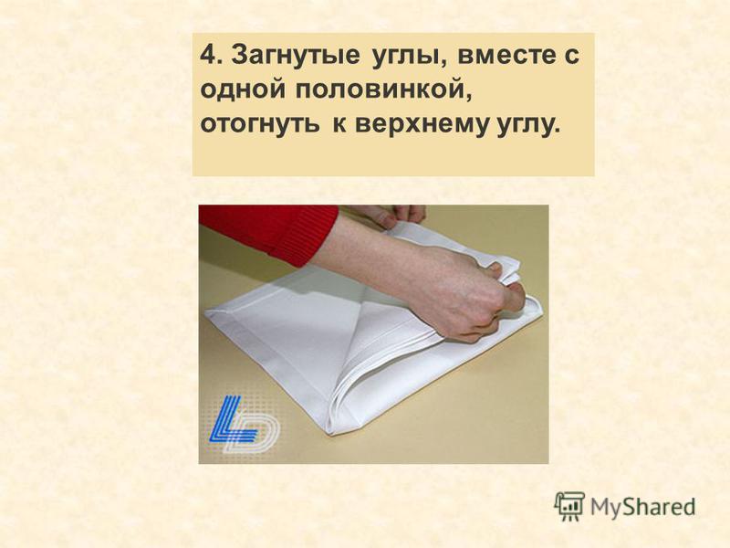 4. Загнутые углы, вместе с одной половинкой, отогнуть к верхнему углу.