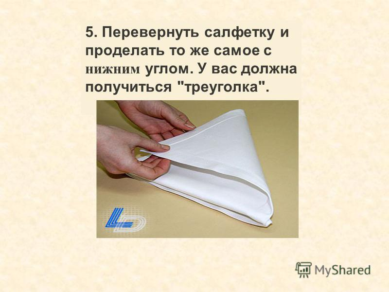 5. Перевернуть салфетку и проделать то же самое с нижним углом. У вас должна получиться треуголка.