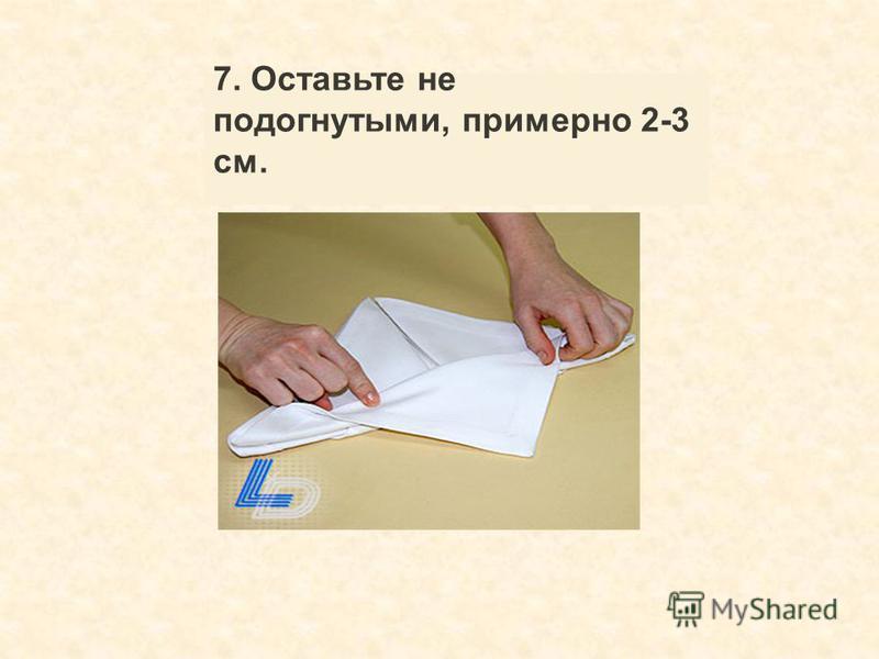 7. Оставьте не подогнутыми, примерно 2-3 см.