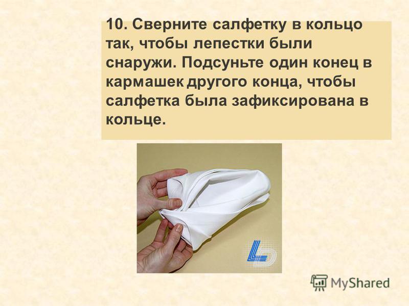 10. Сверните салфетку в кольцо так, чтобы лепестки были снаружи. Подсуньте один конец в кармашек другого конца, чтобы салфетка была зафиксирована в кольце.