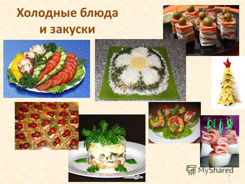 Холодные блюда и закуски 6