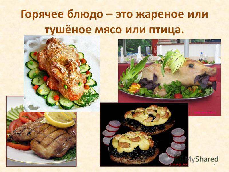 Горячее блюдо – это жареное или тушёное мясо или птица. 7