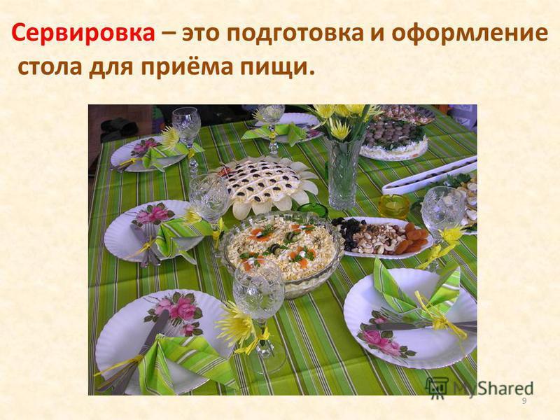 9 Сервировка – это подготовка и оформление стола для приёма пищи.