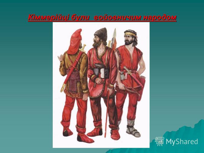 Кіммерійці були войовничим народом іранського походження