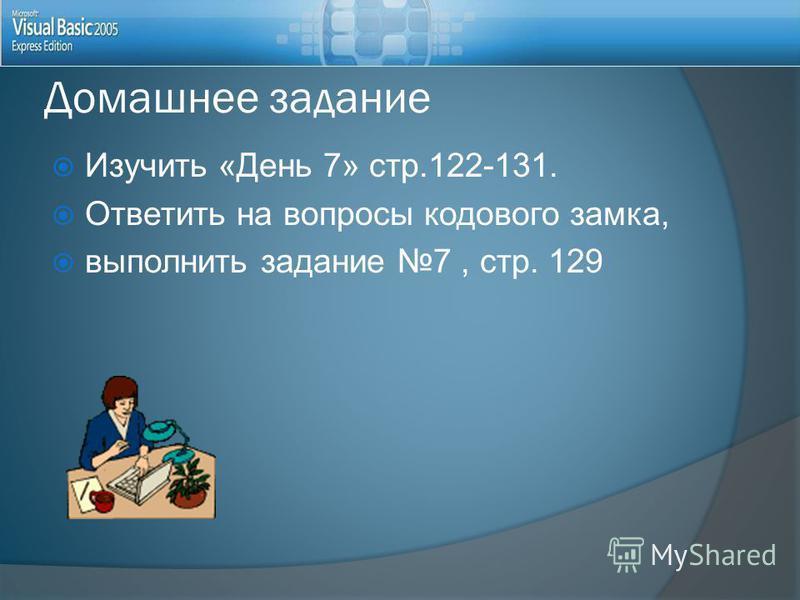 Домашнее задание Изучить «День 7» стр.122-131. Ответить на вопросы кодового замка, выполнить задание 7, стр. 129