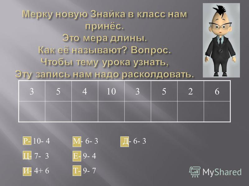 354103526 Р- 10- 4М- 6- 3Д- 6- 3 Ц- 7- 3Е- 9- 4 И- 4+ 6Т- 9- 7