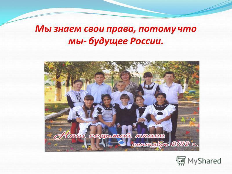 Мы знаем свои права, потому что мы- будущее России.