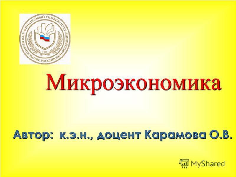 Микроэкономика Микроэкономика Автор: к.э.н., доцент Карамова О.В.