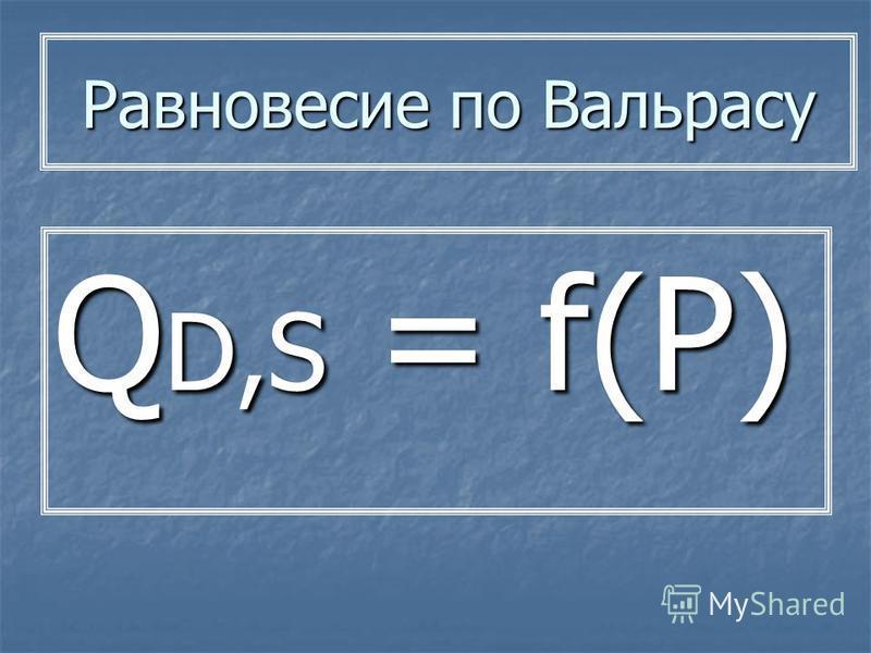 Равновесие по Вальрасу Q D,S = f(P)