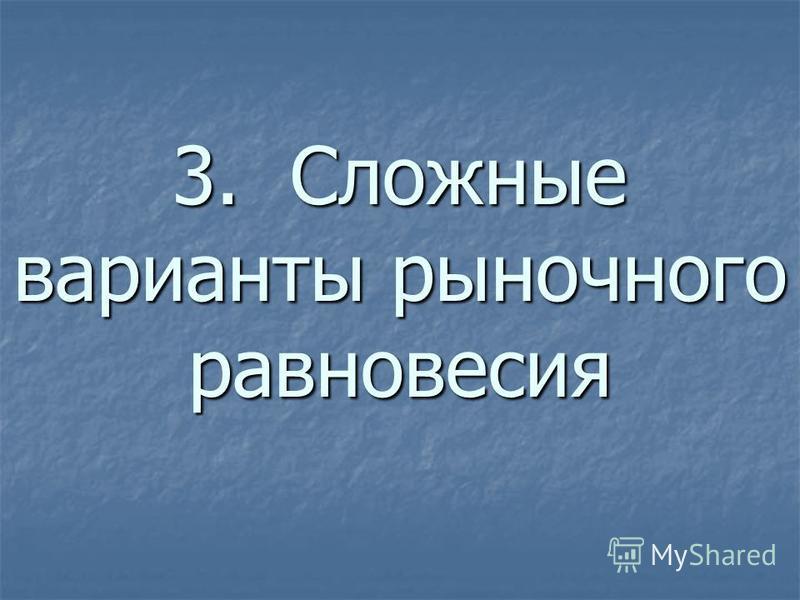 3. Сложные варианты рыночного равновесия