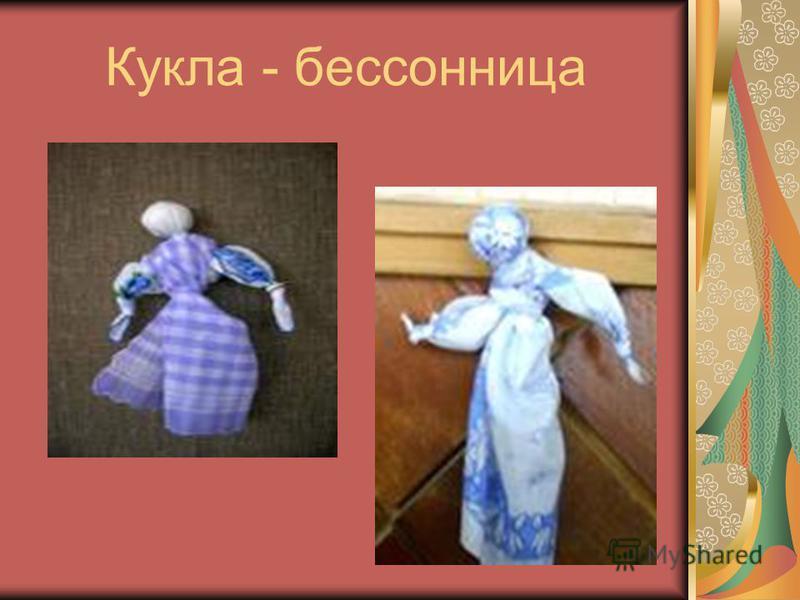 Кукла - бессонница