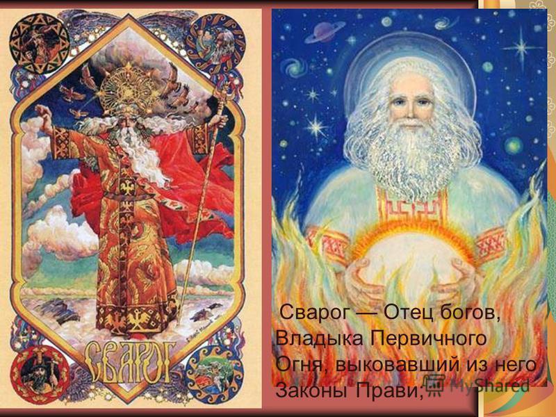 Сварог Отец богов, Владыка Первичного Огня, выковавший из него Законы Прави;