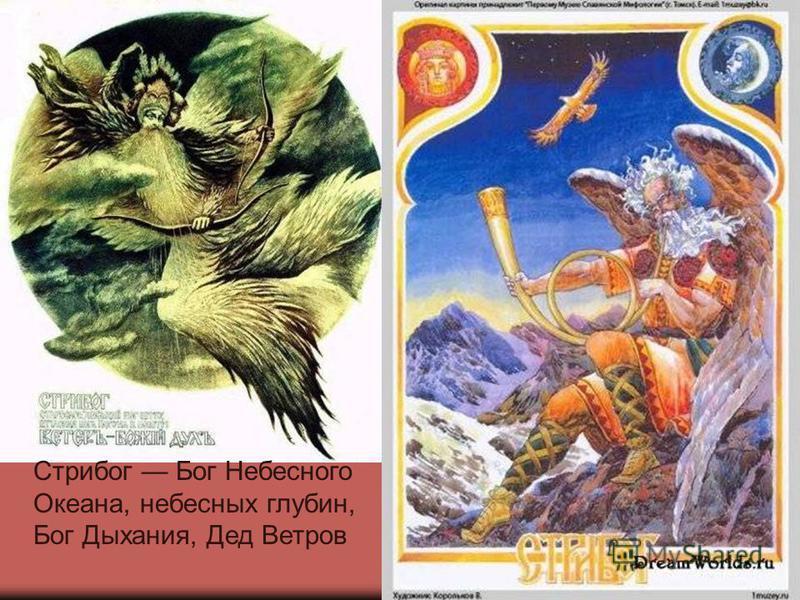 Стрибог Бог Небесного Океана, небесных глубин, Бог Дыхания, Дед Ветров