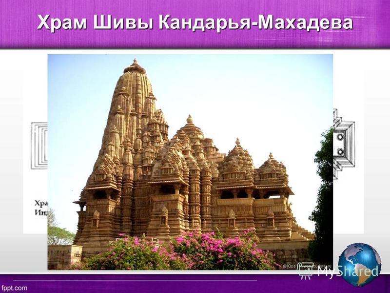 Храм Шивы Кандарья-Махадева