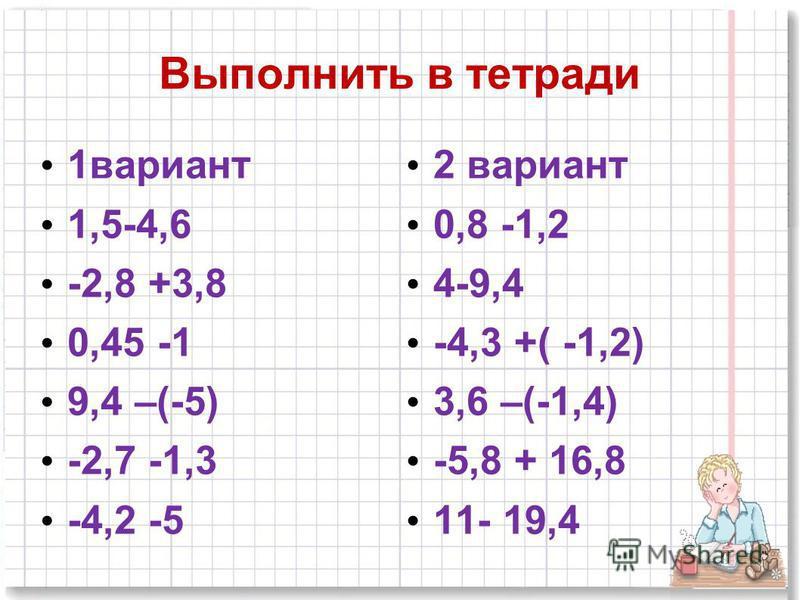 Вспомним правило сложения Выполнить действия ( устно) -12+4 -42+(-18) 9-14 12 +(-4) 42 +18 -9 +14 10 –(-5) 25 -14 -4 -18 11-28 -15 -35 16 +(-26)