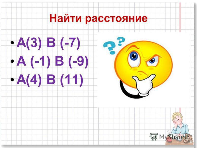 Что называют расстоянием между точками координатной прямой? Расстоянием между точками координатной прямой называется модуль разности координат данных точек P(А; В ) =а-в Пример: А(-5) В(8) P(А; В ) = -5 -8 = -13 =13 Или P(А; В ) = 8-(-5) = 13 = 13