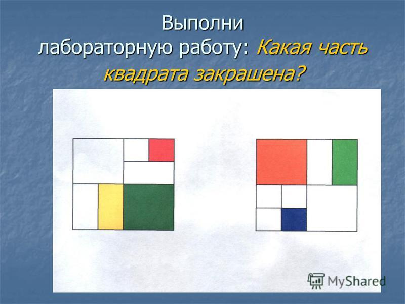 Выполни лабораторную работу: Какая часть квадрата закрашена?