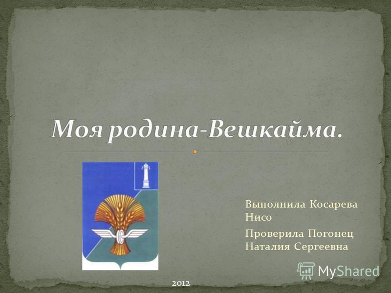 Выполнила Косарева Нисо Проверила Погонец Наталия Сергеевна 2012