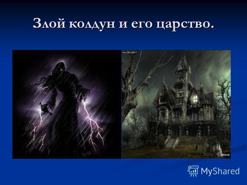 Злой колдун и его царство.