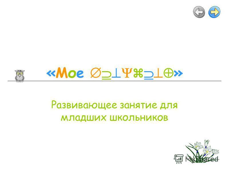 «Мое » Развивающее занятие для младших школьников