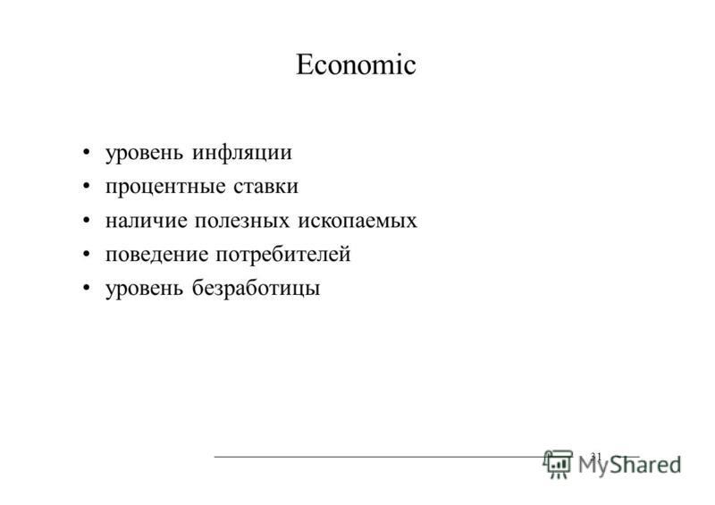 Economic уровень инфляции процентные ставки наличие полезных ископаемых поведение потребителей уровень безработицы 31