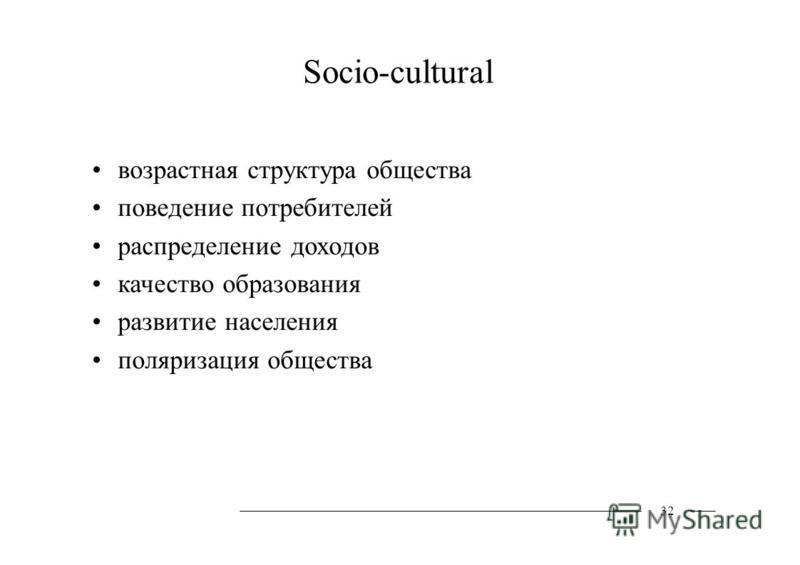 Socio-cultural возрастная структура общества поведение потребителей распределение доходов качество образования развитие населения поляризация общества 32