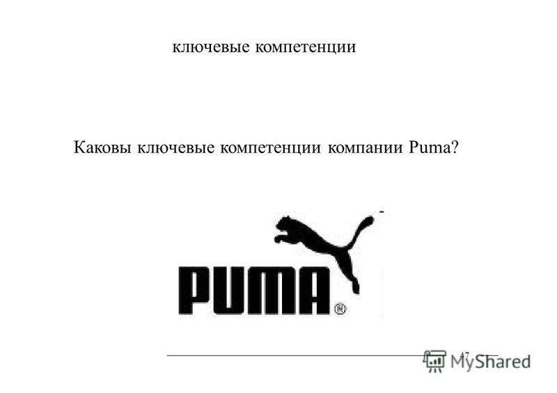 ключевые компетенции 47 Каковы ключевые компетенции компании Puma?