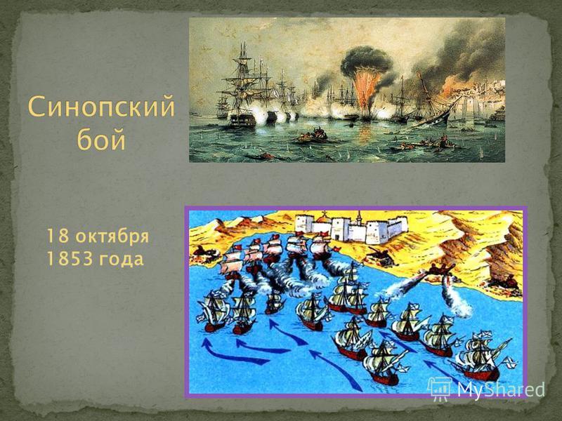 18 октября 1853 года