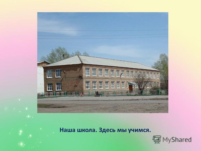 Наша школа. Здесь мы учимся.