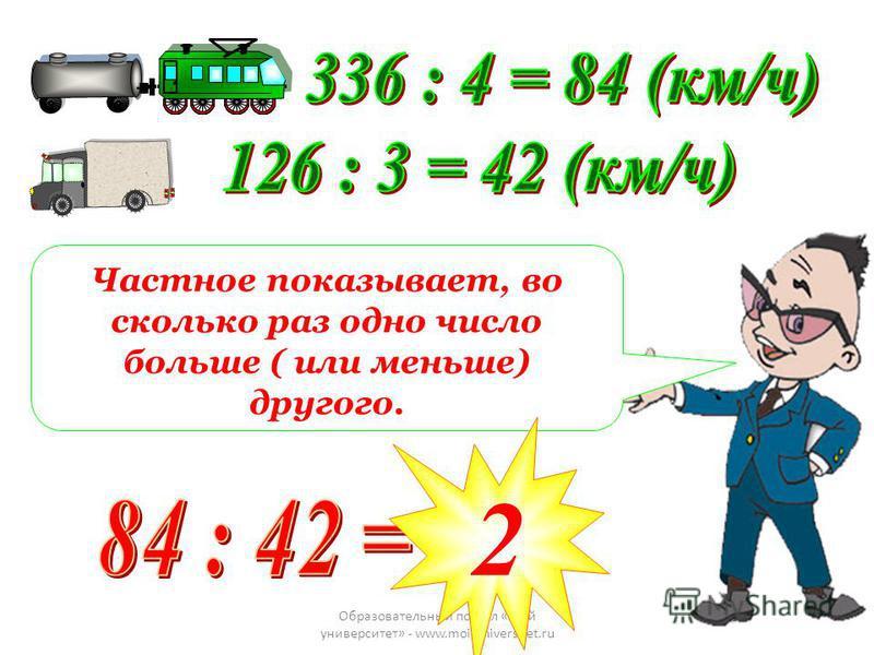 Образовательный портал «Мой университет» - www.moi-universitet.ru Частное показывает, во сколько раз одно число больше ( или меньше) другого. 2