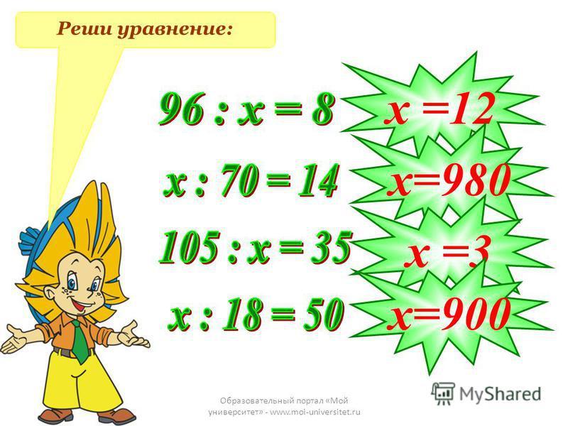 Образовательный портал «Мой университет» - www.moi-universitet.ru Реши уравнение: х =12 х=980 х =3 х=900