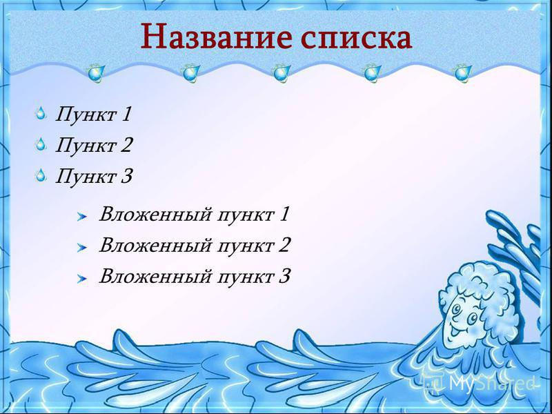 Название списка Пункт 1 Пункт 2 Пункт 3 Вложенный пункт 1 Вложенный пункт 2 Вложенный пункт 3