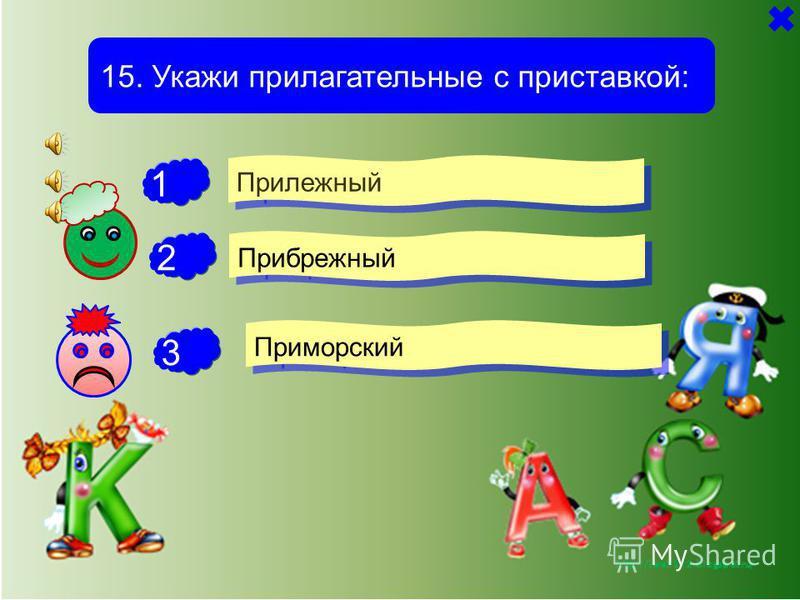 + - 14. Найди словосочетание, в котором у прилагательного надо писать окончание ОЙ Сильн… человек Маленьк… мальчик Голуб… шарик - 1 2 3