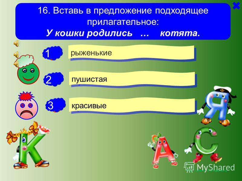 + - 15. Укажи прилагательные с приставкой: Прилежный Прибрежный Приморский + 1 3 2