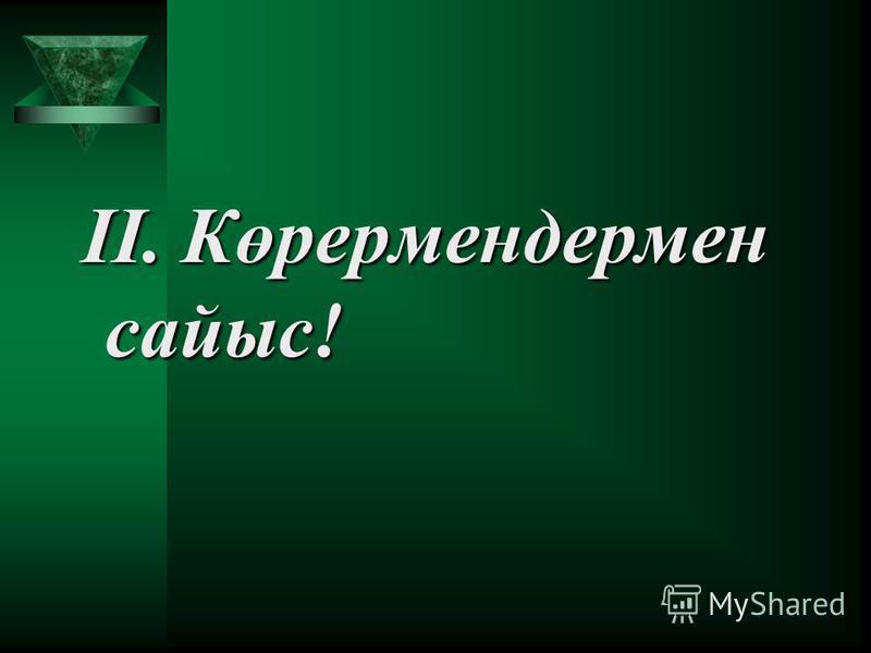 ІІ. Көрермендермен сайыс!
