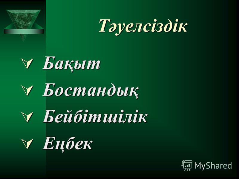 Тәуелсіздік Бақыт Бақыт Бостандық Бостандық Бейбітшілік Бейбітшілік Еңбек Еңбек