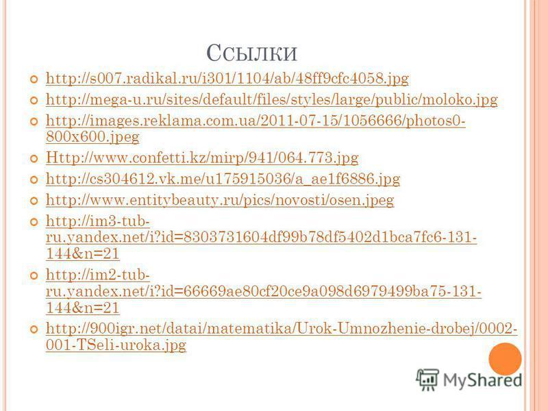 С СЫЛКИ http://s007.radikal.ru/i301/1104/ab/48ff9cfc4058. jpg http://mega-u.ru/sites/default/files/styles/large/public/moloko.jpg http://images.reklama.com.ua/2011-07-15/1056666/photos0- 800x600. jpeg http://images.reklama.com.ua/2011-07-15/1056666/p