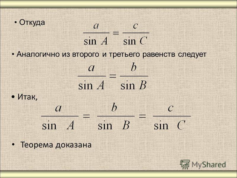 Откуда Аналогично из второго и третьего равенств следует Итак, Теорема доказана