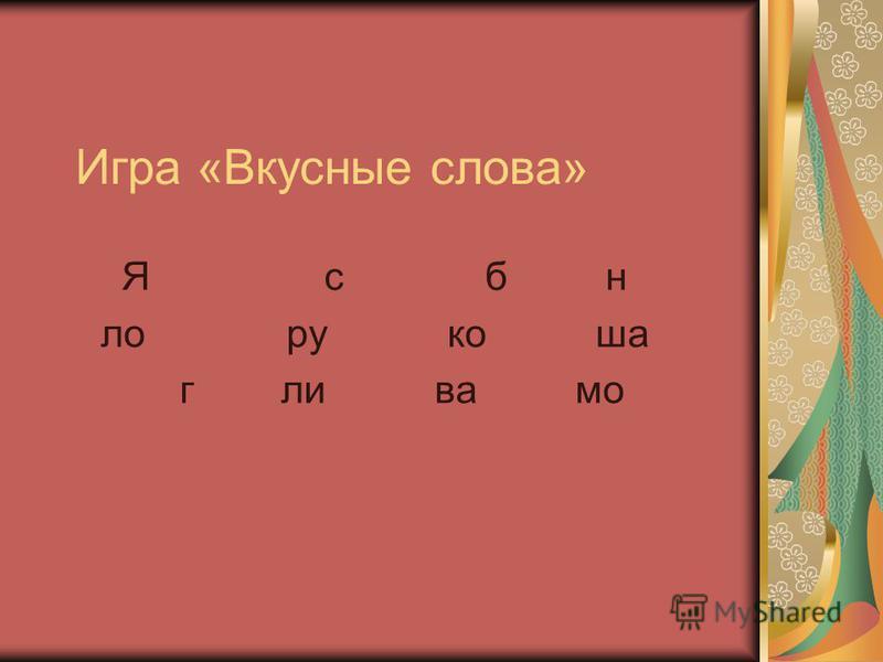 Игра «Вкусные солова» Я с б н ло ру ко ша г ли ва мо