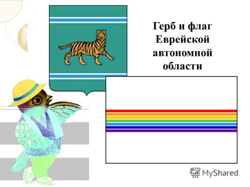 Герб и флаг Еврейской автономной области