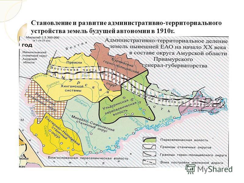 Становление и развитие административно-территориального устройства земель будущей автономии в 1910 г.