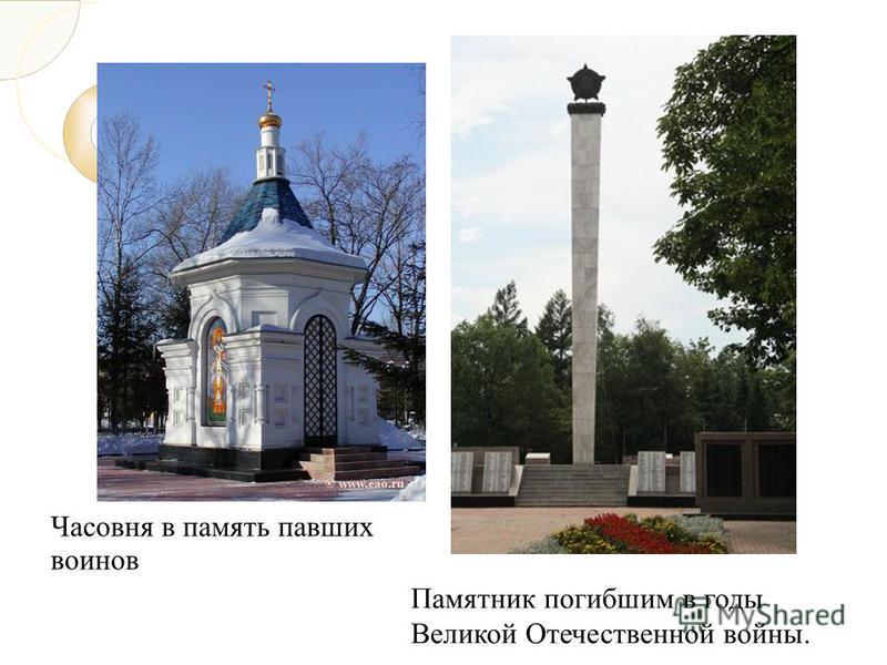Памятник погибшим в годы Великой Отечественной войны. Часовня в память павших воинов