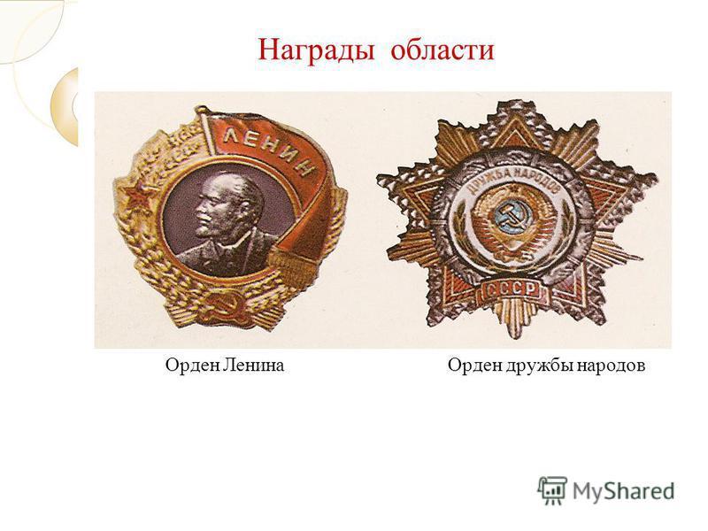 Орден Ленина Орден дружбы народов Награды области