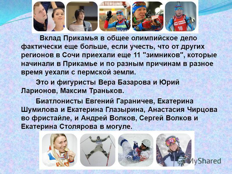 Вклад Прикамья в общее олимпийское дело фактически еще больше, если учесть, что от других регионов в Сочи приехали еще 11