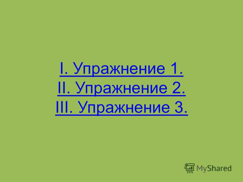 I. Упражнение 1. I. Упражнение 2. III. Упражнение 3.