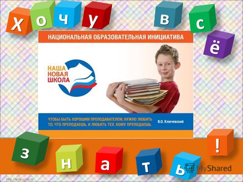 ХХ http://aida.ucoz.ru