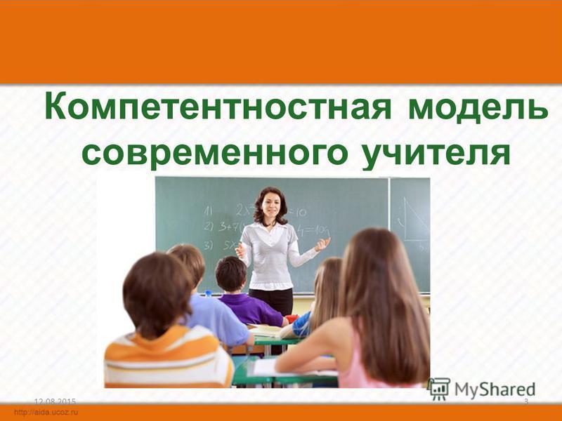 12.08.20153 Компетентностная модель современного учителя